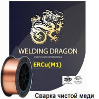 Проволока сварочная медная М1 (ERCu) аналог LNM CuSn, Autrod 19.12