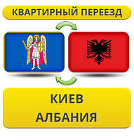 Квартирный Переезд из Киева в Албанию
