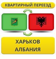 Квартирный Переезд из Харькова в Албанию