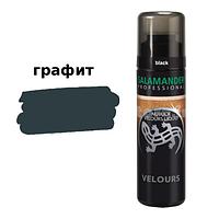 Краска для замши и нубука Salamander Professional Nubuk Velours 250ml (графит)