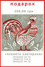Сертификат на товар на 200,00 грн.
