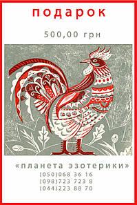 Сертификат на товар на 500,00 грн.
