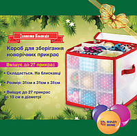 Коробка для хранения новогодних игрушек на молнии 31х31х31см