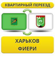 Квартирный Переезд из Харькова в Фиери