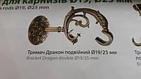 Кронштейн / Держатель Дракон карниз металлический 19/25 мм