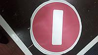 Дорожный знак 3.21, 300 мм (Въезд запрещен)