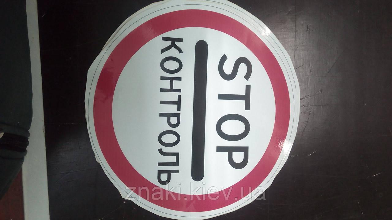 Дорожный знак 3.41, 300 мм (Въезд запрещен)