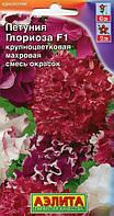 Семена Петуния Глориоза F1 крупноцветковая  махровая смесь окрасок 10 семян Аэлита