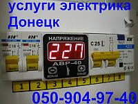 Услуги электрика Донецк,  Электроремонт Донецк,  электромонтаж Донецк,  монтаж и замена электропроводки,  элек