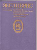 Экслибрис.Альбом-каталог  Е.С.Кашутина