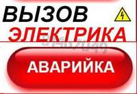 Замена электропроводки в доме,услуги электрика Донецк.установка розеток,люстр,бра,выключателей