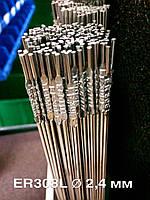 Пруток присадочный нержавеющий ER308L Ø 2,4 мм