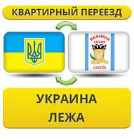 Квартирный Переезд из Украины в Лежа