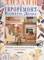 Дизайн и евроремонт вашего дома Майкл Лоуренс