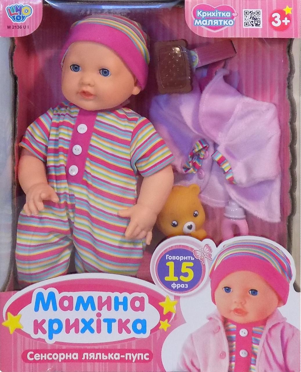 Мамина крихітка baby born Беби борн пупс