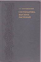 С.А.Шостаковский Систематика высших растений