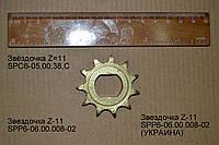 Звездочка SPC6-05.00.38C Z=11 Запчасти к сеялке СПЧ-6 СПП-6 Молдавия