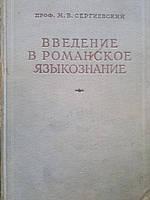 Введение в романское языкознание
