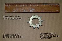 Звездочка SPC6-05.00.050C Z=10 Запчасти к сеялке СПЧ-6 СПП-6 Молдавия