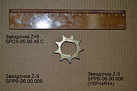 Звездочка SPC6-05.00.049C Z=9 Запчасти к сеялке СПЧ-6 СПП-6 Молдавия