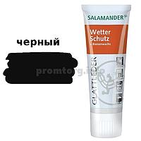 """Крем для обуви Salamander """"Wetter Schutz"""" 75ml (018 черный)"""