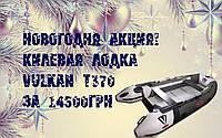 Килевая моторная лодка Vulkan TMK370