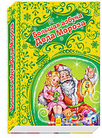 Большая азбука Деда Мороза. Новогодние истории. Автор: Солнышко Ирина.