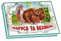 Маруся та ведмідь. Серiя: Книжки-панорамки (білі)
