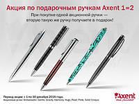 Акция по подарочным ручкам Axent 1=2