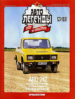 Автолегенды СССР №177
