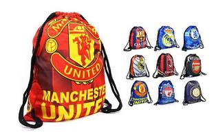 Сумки (торби) на шнурках з логотипами клубів