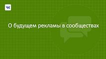 «ВКонтакте» будет продавать рекламу по новой схеме