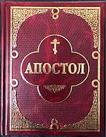 Апостол на церковно-славянском с параллельным переводом на украинский язык.