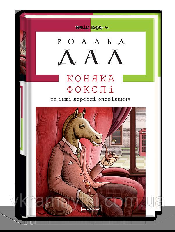 Коняка Фокслі та інші дорослі оповідання