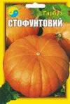 """Гарбуз """"Стофунтовый"""" 15г Флора Плюс"""