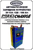 НОВИНКА! Зарядное устройство Kripton М10 CHARGE