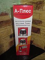 Термос вакуумный с нержавеющей стали, 500мл, фото 1