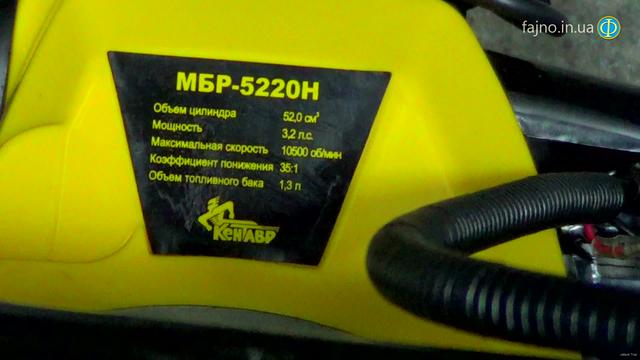 Бензиновый мотобур Кентавр МБР 5220Н фото 3