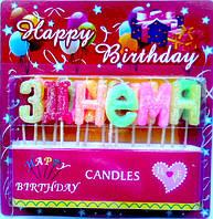 """Свечи для торта буквы """"З Днем народження"""" на украинском языке"""