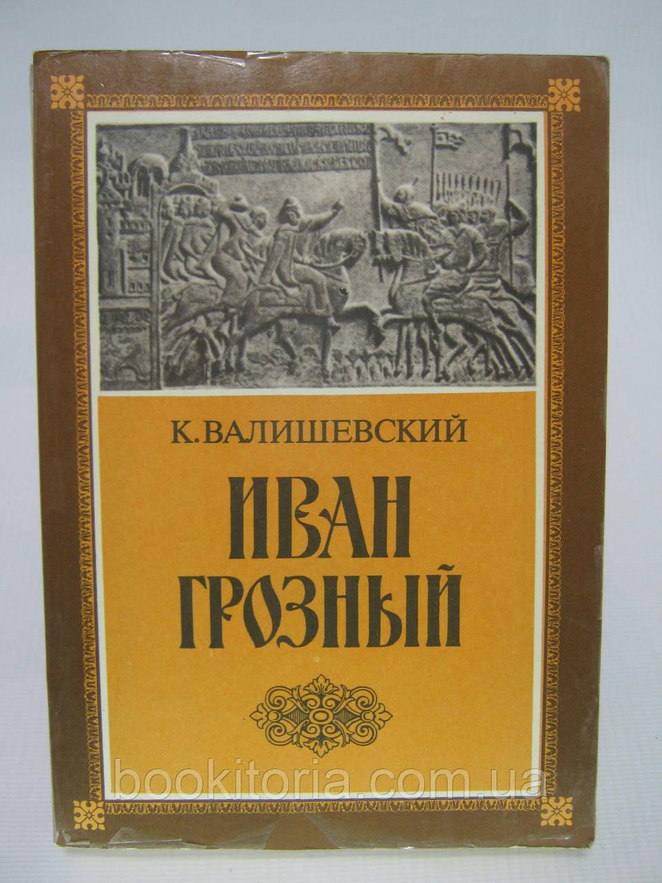 Валишевский К. Иван Грозный (б/у).