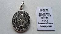 Именная нательная икона Ксения