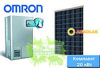 Omron + Abi-Solar комплект солнечной электростанции для дома (20 кВт)
