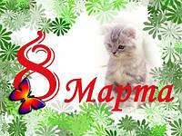 На пороге 8 Марта!!!Выбираем подарки!!!