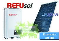 Комплект солнечной электростанции для дома REFUsol + Ja Solar (20 кВт)