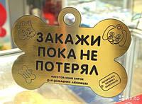ЖЕТОН АДРЕСНИК ДЛЯ СОБАКИ (ПОД ЗОЛОТО,СЕРЕБРО), фото 1
