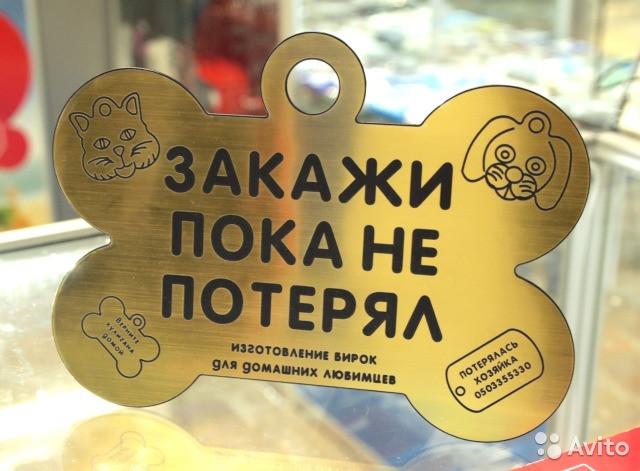 ЖЕТОН АДРЕСНИК ДЛЯ СОБАКИ (ПОД ЗОЛОТО,СЕРЕБРО)