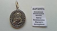 Именная нательная икона Маргарита