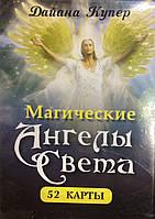 Магические Ангелы Света. 52 карты. Дайана Купер
