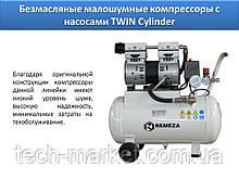 Безмасляный компрессор С-100.OLD15T
