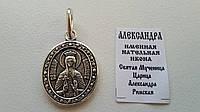 Именная нательная икона Александра